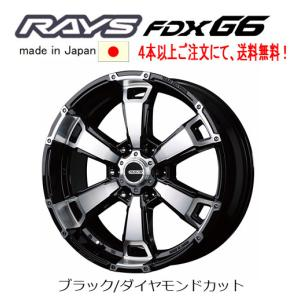 RAYS (レイズ) TEAM DAYTONA FDX G6 [8J-17 +20 6H139.7/BAZカラー] 4本以上ご注文にて送料無料 ※個人宅発送不可|bigrun-ichige-store