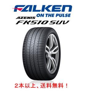 ファルケン AZENIS FK510 SUV アゼニス fk510 suv 255/55R18 2本以上ご注文にて送料無料 ※個人宅発送不可 2月上旬以降発売|bigrun-ichige-store