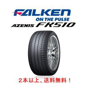 期間限定特価 ファルケン AZENIS FK510 アゼニス fk510 265/35R20 2本以上ご注文にて送料無料 ※個人宅発送不可|bigrun-ichige-store