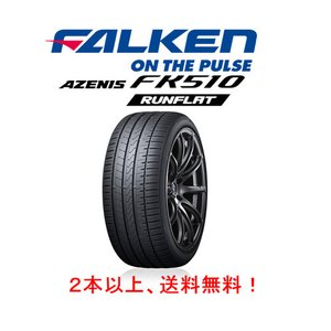 ファルケン AZENIS FK510 RUNFLAT アゼニス fk510 ランフラット 275/40R18 2本以上ご注文にて送料無料 ※個人宅発送不可|bigrun-ichige-store