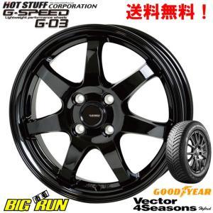 グッドイヤー Vector 4 Seasons Hybrid ベクター 145/80R13 国産オールシーズン & HOT STUFF G SPEED G-03 ジー スピード g-03 軽量アルミ|bigrun-ichige-store