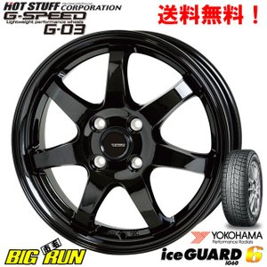 ヨコハマ アイスガード シックス  iceGUARD 6 iG60 165/60R15 & HOT STUFF G SPEED G-03 ジー スピード g-03 軽量アルミ|bigrun-ichige-store