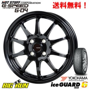 ヨコハマ アイスガード シックス  iceGUARD 6 iG60 165/50R15 & HOT STUFF G SPEED G-04 ジー スピード g-04 軽量アルミ|bigrun-ichige-store