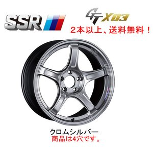 SSR (エスエスアール) GTX03 クロームシルバー [6.5J-16 4H100] 2本以上[数量2〜]ご注文にて送料無料 ※代金引換不可|bigrun-ichige-store