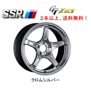 SSR (エスエスアール) GTX03 クロームシルバー [7.0J-17 5H100/114.3] 2本以上[数量2〜]ご注文にて送料無料 ※代金引換不可|bigrun-ichige-store