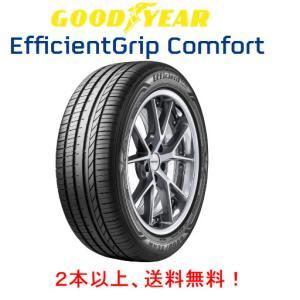 グッドイヤー エフィシェントグリップ コンフォート EfficientGrip Comfort 155/55R14 2本以上ご注文にて送料無料 国産タイヤ|bigrun-ichige-store