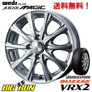 ブリヂストン ブリザック vrx2 BRIDGESTONE BLIZZAK VRX2 165/50R15 & WEDS JOKER MAGIC ウェッズ ジョーカー マジック|bigrun-ichige-store