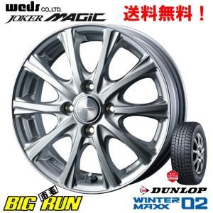 ダンロップ ウィンター マックス WM02 155/80R13 & ウェッズ ジョーカー マジック|bigrun-ichige-store