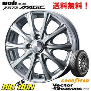 グッドイヤー Vector 4 Seasons 155/80R13 国産オールシーズンタイヤ & ウェッズ ジョーカー マジック|bigrun-ichige-store