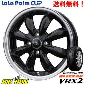 ブリヂストン ブリザック vrx2 BRIDGESTONE BLIZZAK VRX2 165/50R15 & HOT STAFF LaLa Palm CUP ララパーム カップ [ピアノブラック/Rim POL]|bigrun-ichige-store