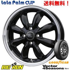 グッドイヤー Vector 4 Seasons Hybrid ベクター 155/65R14 国産オールシーズン & HOT STAFF LaLa Palm CUP ララパーム カップ[ピアノブラック/Rim POL]|bigrun-ichige-store