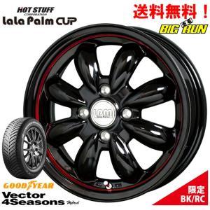 グッドイヤー Vector 4 Seasons Hybrid ベクター 155/65R14 国産オールシーズン & HOT STAFF LaLa Palm CUP ララパーム カップ [ブラック&レッドクリア]|bigrun-ichige-store