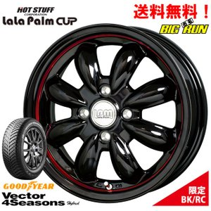 グッドイヤー Vector 4 Seasons Hybrid ベクター 165/60R15 国産オールシーズン & HOT STAFF LaLa Palm CUP ララパーム カップ [ブラック&レッドクリア]|bigrun-ichige-store