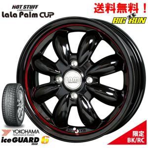 ヨコハマ アイスガード シックス  iceGUARD 6 iG60 165/60R15 & HOT STAFF LaLa Palm CUP ララパーム カップ [ブラック&レッドクリア]|bigrun-ichige-store