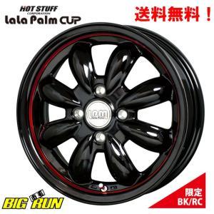 期間限定特価 LaLa Palm CUP ララパーム カップ [4.5J-14 限定カラー ブラック&レッドクリア] お得な4本SET 送料無料 ※代金引換不可 bigrun-ichige-store