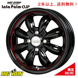 期間限定特価 LaLa Palm CUP ララパーム カップ [4.5J-15 限定カラー ブラック&レッドクリア] 2本以上ご注文にて送料無料 ※代金引換不可 bigrun-ichige-store