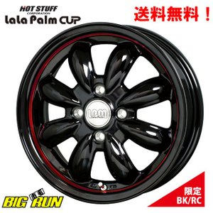 期間限定特価 LaLa Palm CUP ララパーム カップ [4.5J-15 限定カラー ブラック&レッドクリア] お得な4本SET 送料無料 ※代金引換不可 bigrun-ichige-store
