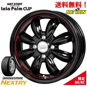 期間限定特価 LaLa Palm CUP (ララパーム カップ) 限定カラー ブラック/レッドクリア & ブリヂストン NEXTRY 155/55R14 bigrun-ichige-store