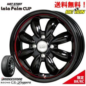 期間限定特価 LaLa Palm CUP (ララパーム カップ) 限定カラー ブラック/レッドクリア & ブリヂストン REGNO GR-Leggera 155/65R14 bigrun-ichige-store