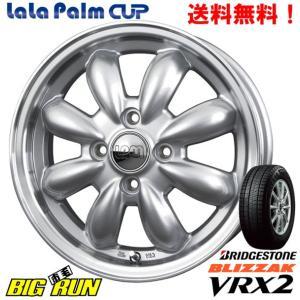 ブリヂストン ブリザック vrx2 BRIDGESTONE BLIZZAK VRX2 165/50R15 & HOT STAFF LaLa Palm CUP ララパーム カップ [プラチナシルバー/Rim POL]|bigrun-ichige-store