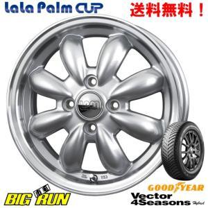 グッドイヤー Vector 4 Seasons Hybrid ベクター 155/65R14 国産オールシーズン & HOT STAFF LaLa Palm CUP ララパーム カップ[プラチナシルバー/Rim POL]|bigrun-ichige-store