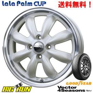 グッドイヤー Vector 4 Seasons Hybrid ベクター 155/65R14 国産オールシーズン & HOT STAFF LaLa Palm CUP ララパーム カップ[パールホワイト/Rim POL]|bigrun-ichige-store