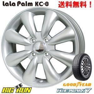グットイヤー アイスナビ 7 155/80R13 新商品[2017年製] 国産スタッドレスタイヤ & LaLa Palm(ララパーム) KC-8 [シルバー]|bigrun-ichige-store