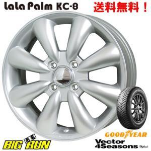グッドイヤー Vector 4 Seasons 155/80R13 国産オールシーズンタイヤ & LaLa Palm(ララパーム) KC-8 [シルバー]|bigrun-ichige-store