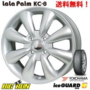 ヨコハマ アイスガード 6 IG60 155/80R13 新商品[2017年製] & LaLa Palm(ララパーム) KC-8 [シルバー]|bigrun-ichige-store