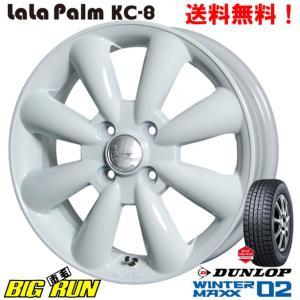ダンロップ ウィンター マックス WM02 155/80R13 & LaLa Palm(ララパーム) KC-8 [ホワイト]|bigrun-ichige-store