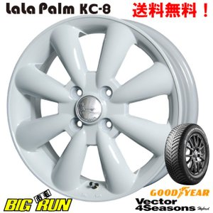 グッドイヤー Vector 4 Seasons Hybrid ベクター フォーシーズンズ 145/80R13 国産オールシーズン & HOT STAFF LaLa Palm KC-8 ララパーム kc-8 [ホワイト] bigrun-ichige-store