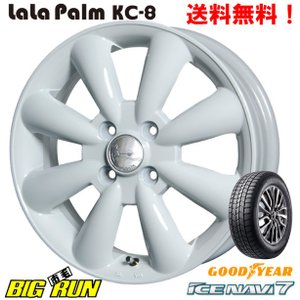 グットイヤー アイスナビ 7 155/80R13 新商品[2017年製] 国産スタッドレスタイヤ & LaLa Palm(ララパーム) KC-8 [ホワイト]|bigrun-ichige-store