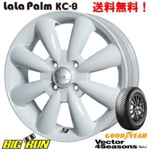 グッドイヤー Vector 4 Seasons 155/80R13 国産オールシーズンタイヤ & LaLa Palm(ララパーム) KC-8 [ホワイト]|bigrun-ichige-store