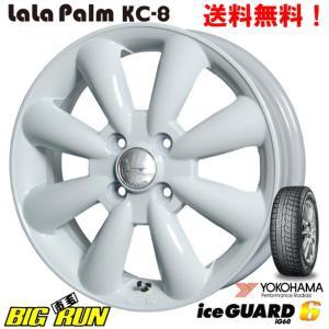 ヨコハマ アイスガード 6 IG60 155/80R13 新商品[2017年製] & LaLa Palm(ララパーム) KC-8 [ホワイト]|bigrun-ichige-store