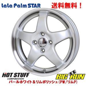 新商品 2月中旬発売 LaLa Palm STAR ララパーム スター [4.5J-14 +45 4H100] 選べるホイールカラー お得な4本SET 送料無料 ※代金引換不可|bigrun-ichige-store