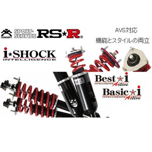 RS-R Best☆i Active rsr best i active レクサス RC300h AVC10 [FR/2500 HV] LIT103MA ポイント2倍!|bigrun-ichige-store