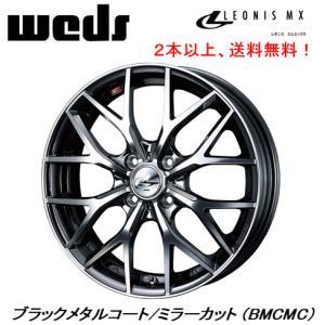WEDS LEONIS MX ウェッズ レオニス エムエックス 軽自動車 4.5J-15 +45 4H100 ブラックメタルコート ミラーカット 2本以上ご注文にて送料無料