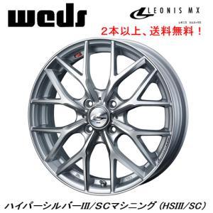 WEDS LEONIS MX ウェッズ レオニス エムエックス 軽自動車 4.5J-15 +45 4H100 ハイパーシルバーIII/SCマシニング 2本以上ご注文にて送料無料