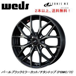 WEDS LEONIS MX ウェッズ レオニス エムエックス 5.5J-14 +42 4H100 パールブラック ミラーカット/チタントップ 2本以上ご注文にて送料無料