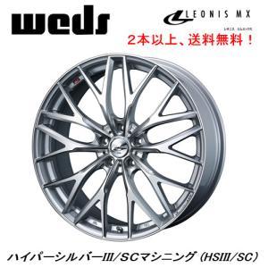 WEDS LEONIS MX ウェッズ レオニス エムエックス 7.0J-18 +47 5H100 ハイパーシルバーIII/SCマシニング 2本以上ご注文にて送料無料