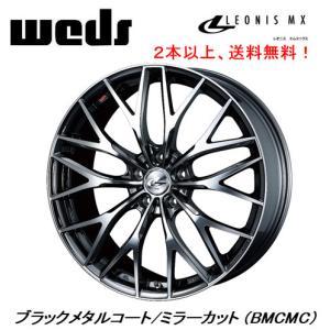 WEDS LEONIS MX ウェッズ レオニス エムエックス 7.0J-18 +47/+53 5H114.3 ブラックメタルコート ミラーカット 2本以上ご注文にて送料無料