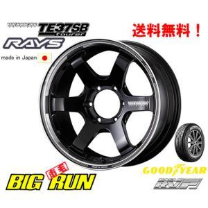 レイズ ボルクレーシング TE37SB tourer [ブラック/リムDC] & グッドイヤー EAGLE RV-F 225/50R18 ※個人宅発送不可|bigrun-ichige-store