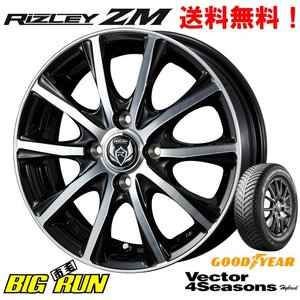 グッドイヤー Vector 4 Seasons Hybrid ベクター フォーシーズンズ 155/65R14 国産オールシーズンタイヤ & WEDS RIZLEY ZM ウェッズ ライツレー ゼットエム|bigrun-ichige-store
