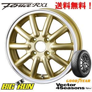 グッドイヤー Vector 4 Seasons Hybrid ベクター 165/50R15 国産オールシーズン & ドゥオール フェニーチェ RX1 (ゴールド/リムポリッシュ)|bigrun-ichige-store