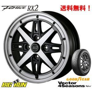 グッドイヤー Vector 4 Seasons Hybrid ベクター 155/65R14 国産オールシーズン & ドゥオール フェニーチェ RX2 (ブラック/ポリッシュ)|bigrun-ichige-store