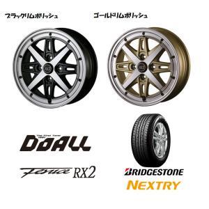 ドゥオール フェニーチェ RX2 選べるホイールカラー & ブリヂストン NEXTRY 175/55R15 ※個人宅発送不可 bigrun-ichige-store