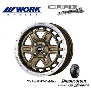 WORK CRAG T-GRABIC 2 ワーク クラッグ T-グラビック 2 [アッシュドチタンカットリム] 軽自動車 & ブリヂストン REGNO GR-Leggera 165/60R15|bigrun-ichige-store