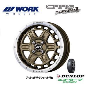 WORK CRAG T-GRABIC 2 ワーク クラッグ T-グラビック 2 [アッシュドチタンカットリム] 軽自動車 & ダンロップ エナセーブ EC204 165/50R15|bigrun-ichige-store