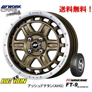 WORK CRAG T-GRABIC 2 ワーク クラッグ T-グラビック 2 [アッシュドチタンカットリム] 軽自動車 & ナンカン ROLLNEX FT-9 165/60R15|bigrun-ichige-store