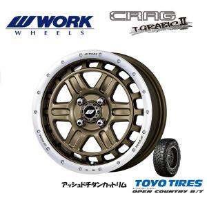 WORK CRAG T-GRABIC 2 ワーク クラッグ T-グラビック 2 [アッシュドチタンカットリム] 軽自動車 & トーヨー オープンカントリー R/T 165/60R15|bigrun-ichige-store